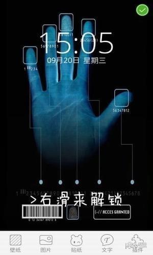 创意指纹解锁锁屏app