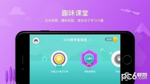 狸米课堂app