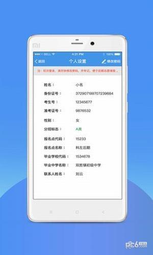 中考志愿填报助手手机app下载