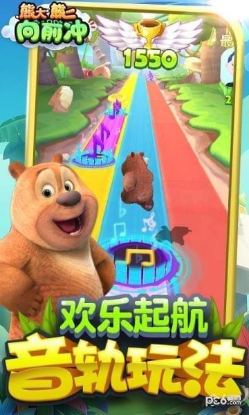 熊大熊二向前冲电脑版