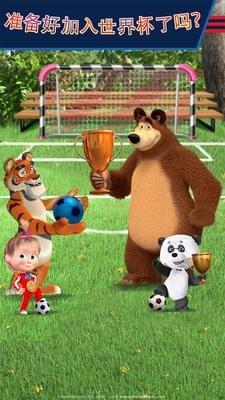 玛莎与熊的足球游戏