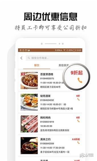 信福e家app下载