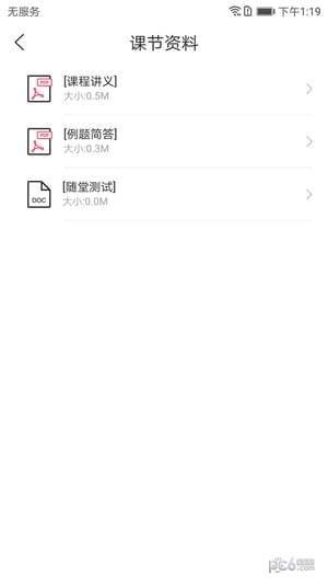 爱尖子app下载