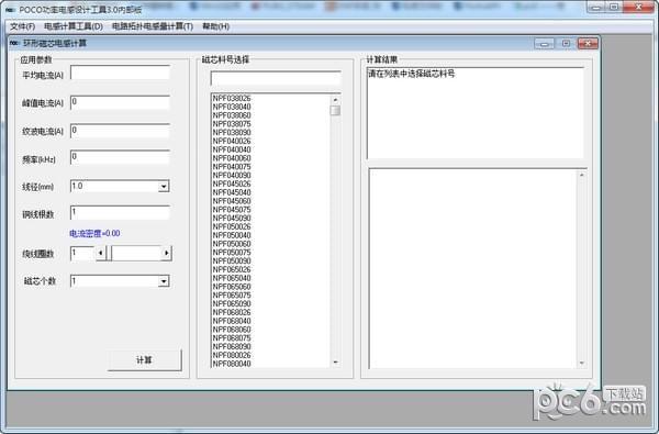 POCO功率电感设计工具