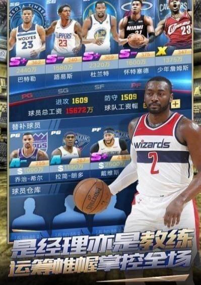 王者NBA下载