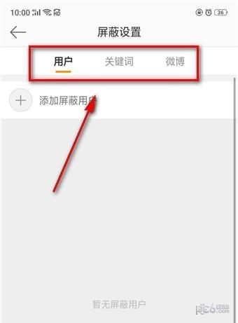 微博广告怎么屏蔽 微博如何屏蔽关键词