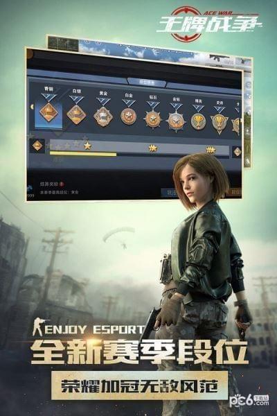 王牌战争手游电脑版