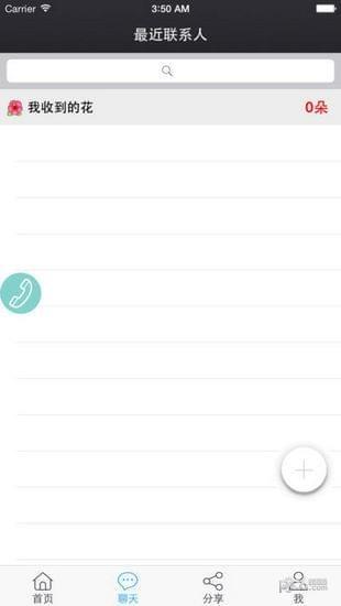 鑫考云校园iOS
