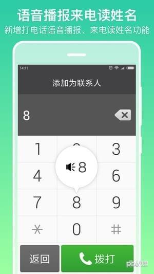 银美老人桌面app下载