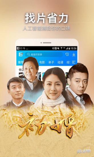 软机影视app下载