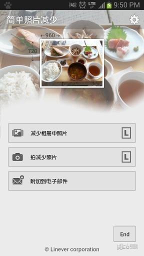 照片缩小软件app