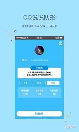小妖精美化倒计时app