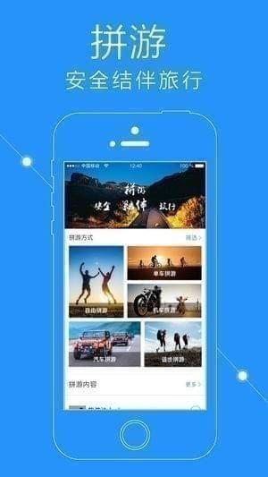 拼游app