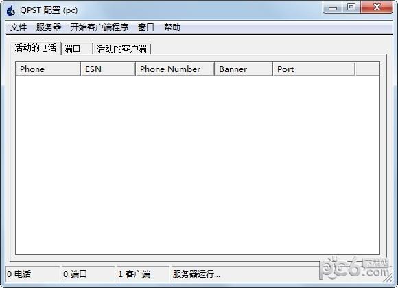 QPST(高通刷机工具)