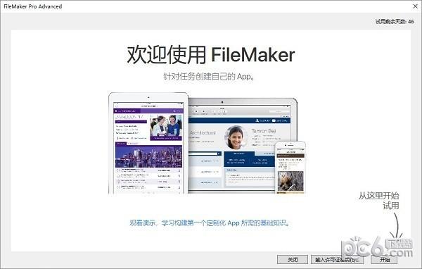FileMaker Pro Advanced(数据库管理工具)