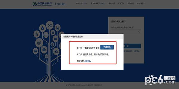 中国民生银行控件Mac版