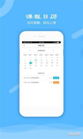 秦学在线app下载