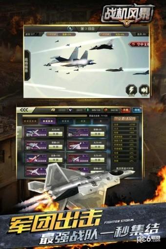 战机风暴电脑版