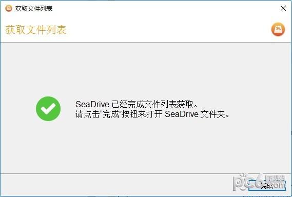 SeaDrive(挂载盘客户端)