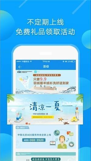 中智北京app