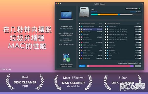 磁盘清洁精简版Mac版