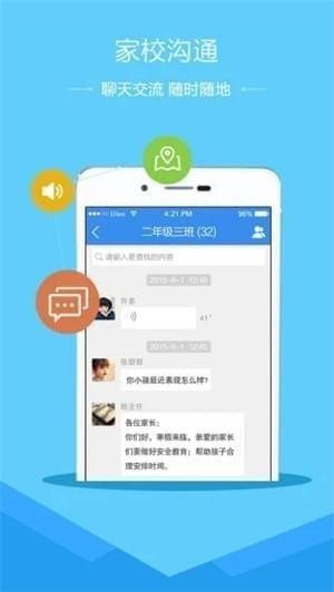 临汾市安全教育平台下载