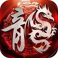 龙城攻沙-v1.0.0