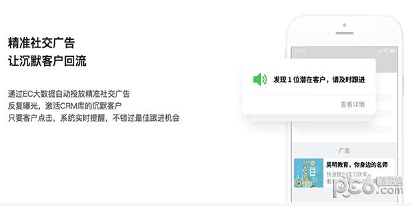 ec营客通Mac版