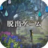 逃脱游戏永不停息的雨-v1.0.0