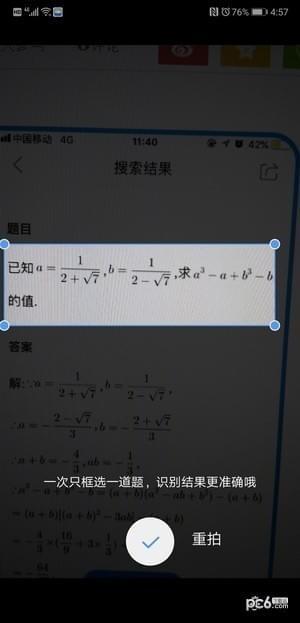 QQ浏览器拍照识题怎么用 QQ浏览器拍照识题教程