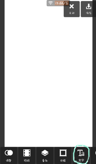 pixlr express怎么做分割字