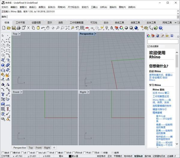 犀牛软件(Rhinoceros 6.0)
