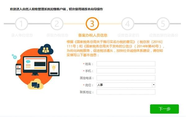 广东省自然人税收管理系统扣缴客户端