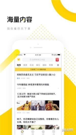 搜狐资讯app官方下载