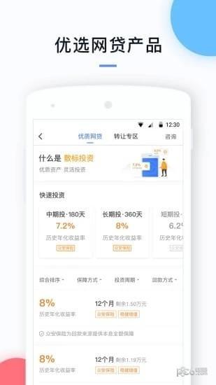 小赢网金app下载