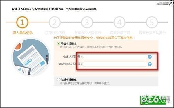 海南省自然人税收管理系统扣缴客户端