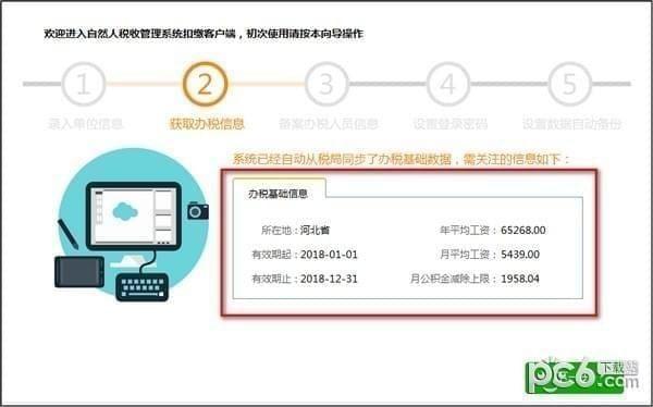 自然人税收管理系统扣缴客户端海南省