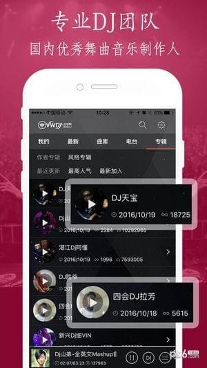 清风dj音乐网免费下载
