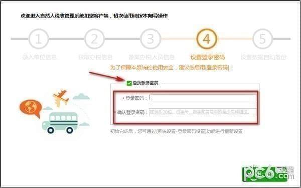 陕西省自然人税收管理系统扣缴客户端