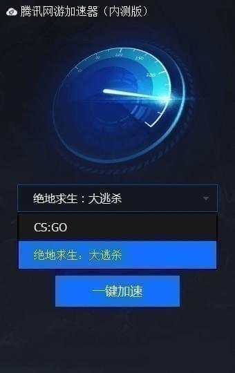 腾讯网游加速器