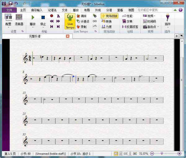 Avid Sibelius Ultimate(音乐制谱软件)