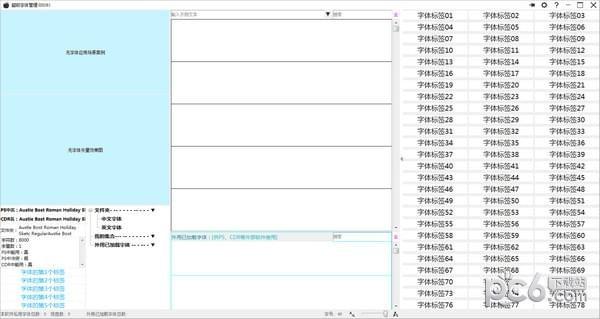 超级字体管理