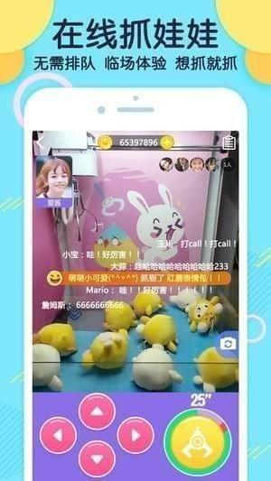 小爱抓娃娃app