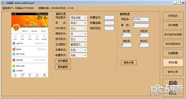 小旋风淘宝后台修改软件