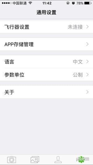 模拉无人机app下载
