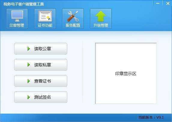 电子签章客户端软件下载