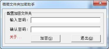 薇薇文件夹加密助手