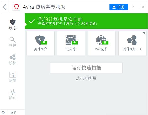 小红伞免费版|Avira Free Antivirus(小红伞杀毒软件)下载 v15.0.42.11免费中文版