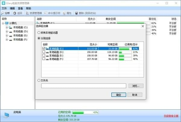 Glary Disk Explorer 免费硬盘管理工具