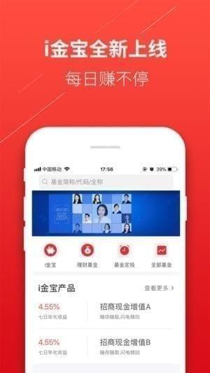中民i基金app